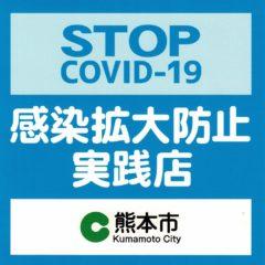 熊本市感染拡大防止実施店